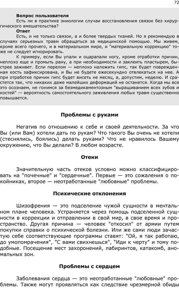 PDF. Эниопсихология. Артемьева О. Страница 71. Читать онлайн