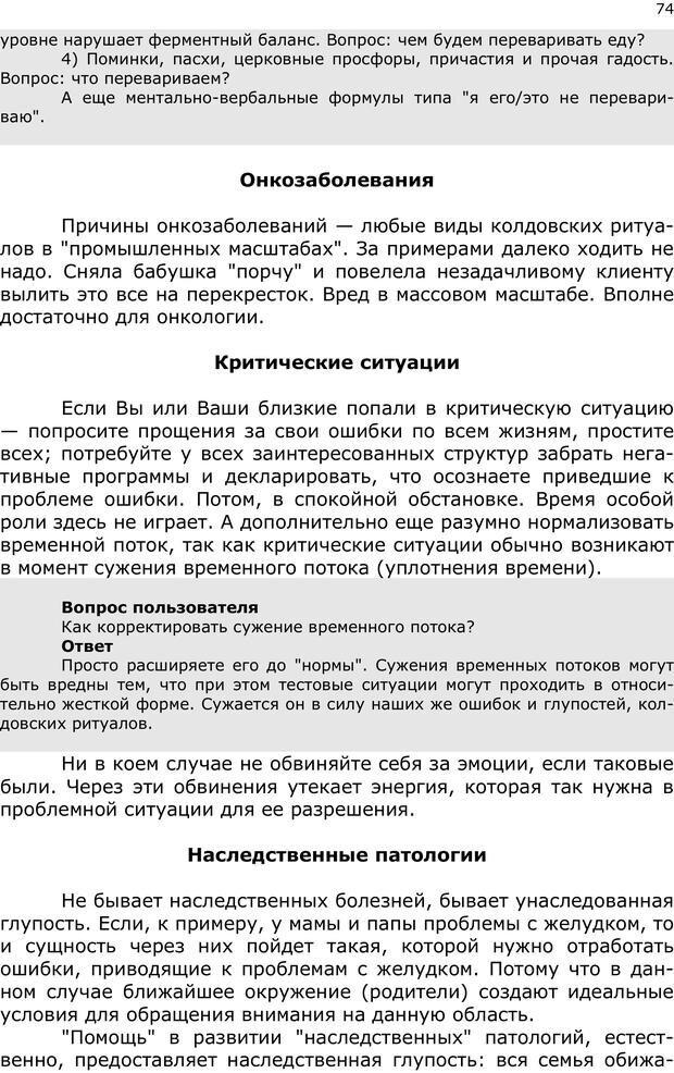 PDF. Эниопсихология. Артемьева О. Страница 73. Читать онлайн