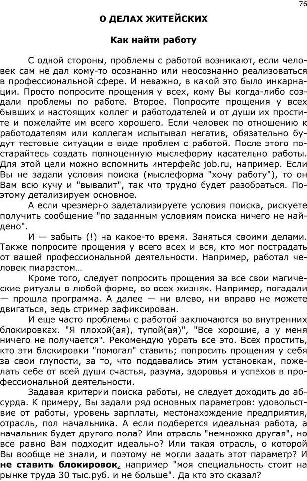 PDF. Эниопсихология. Артемьева О. Страница 75. Читать онлайн