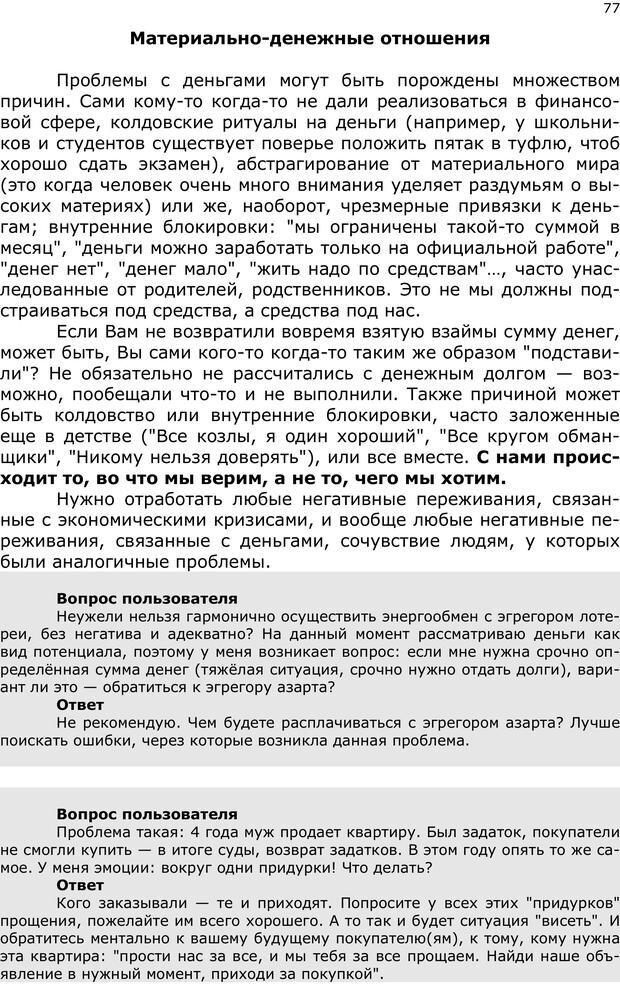 PDF. Эниопсихология. Артемьева О. Страница 76. Читать онлайн