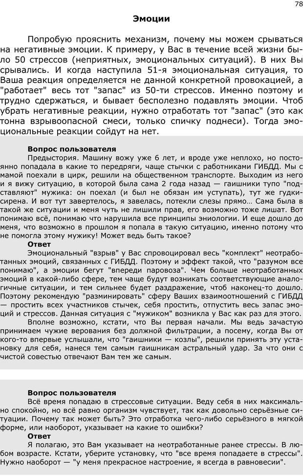 PDF. Эниопсихология. Артемьева О. Страница 77. Читать онлайн