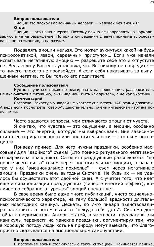 PDF. Эниопсихология. Артемьева О. Страница 78. Читать онлайн