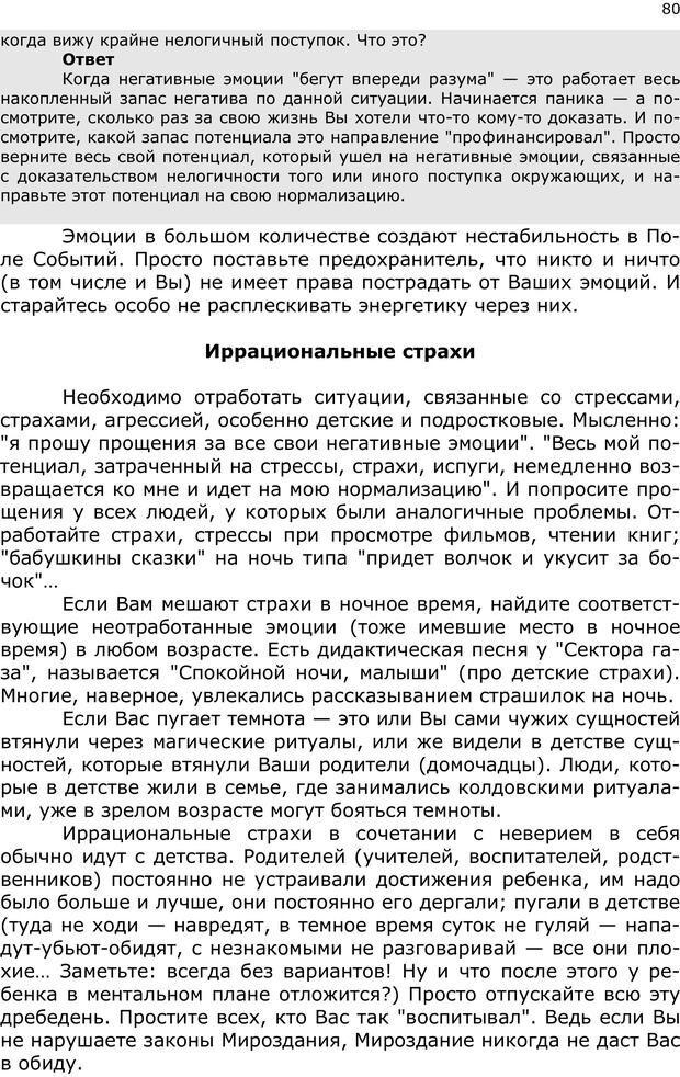 PDF. Эниопсихология. Артемьева О. Страница 79. Читать онлайн