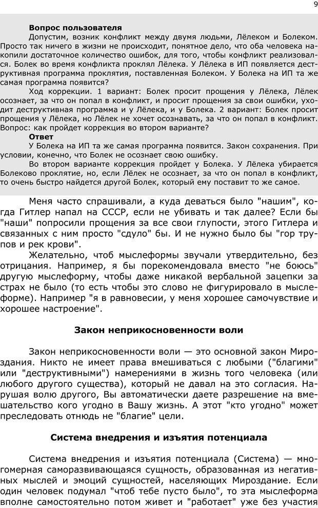 PDF. Эниопсихология. Артемьева О. Страница 8. Читать онлайн