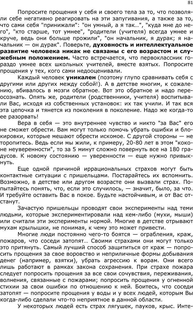 PDF. Эниопсихология. Артемьева О. Страница 80. Читать онлайн