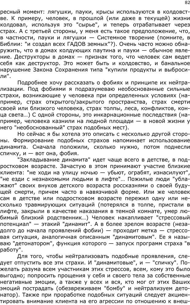 PDF. Эниопсихология. Артемьева О. Страница 81. Читать онлайн