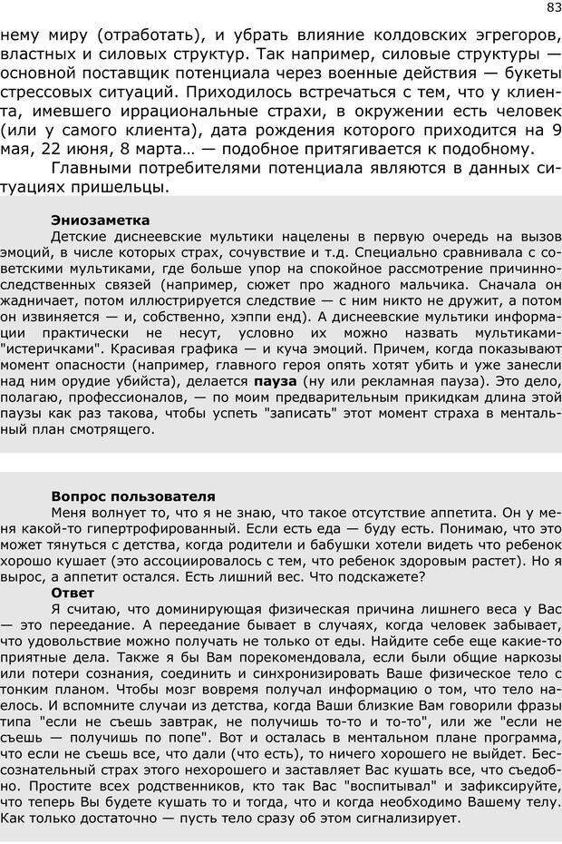 PDF. Эниопсихология. Артемьева О. Страница 82. Читать онлайн