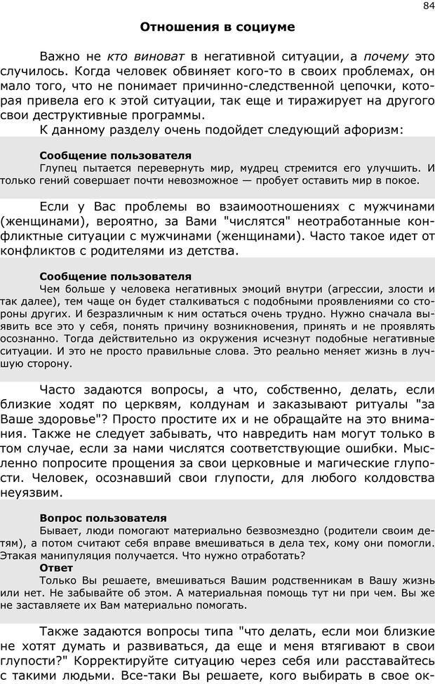 PDF. Эниопсихология. Артемьева О. Страница 83. Читать онлайн