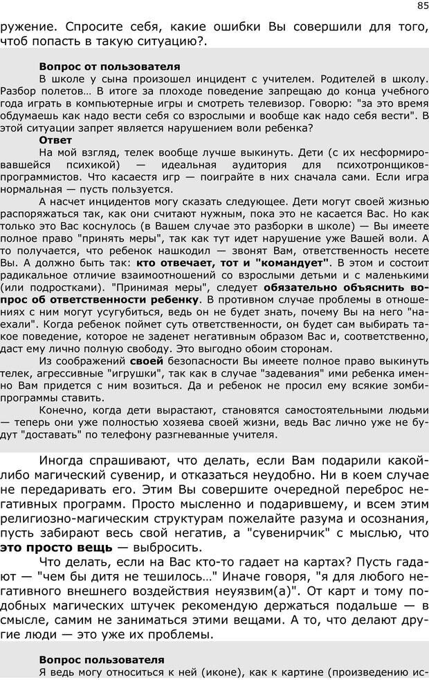 PDF. Эниопсихология. Артемьева О. Страница 84. Читать онлайн