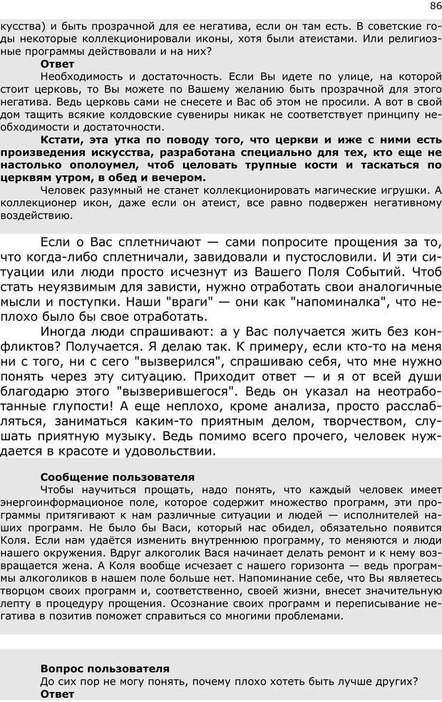 PDF. Эниопсихология. Артемьева О. Страница 85. Читать онлайн