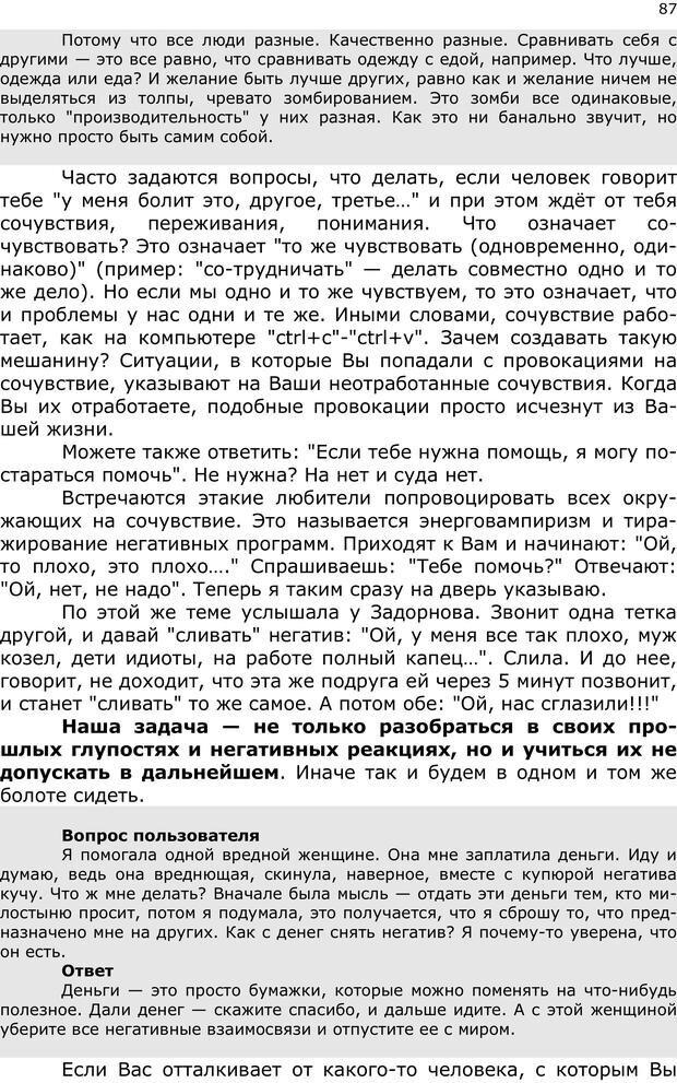 PDF. Эниопсихология. Артемьева О. Страница 86. Читать онлайн