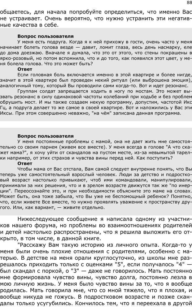 PDF. Эниопсихология. Артемьева О. Страница 87. Читать онлайн
