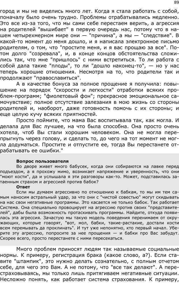 PDF. Эниопсихология. Артемьева О. Страница 88. Читать онлайн