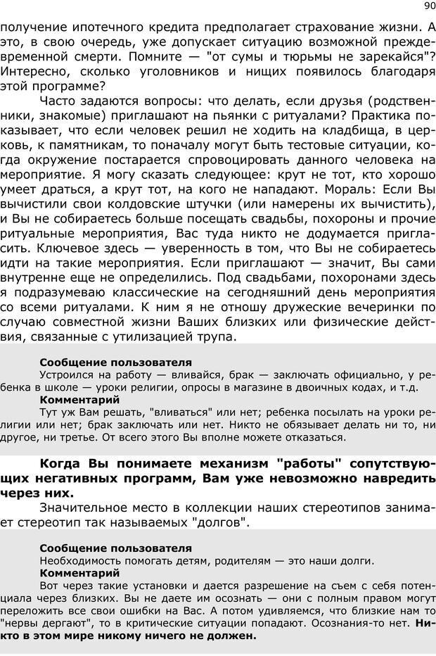 PDF. Эниопсихология. Артемьева О. Страница 89. Читать онлайн