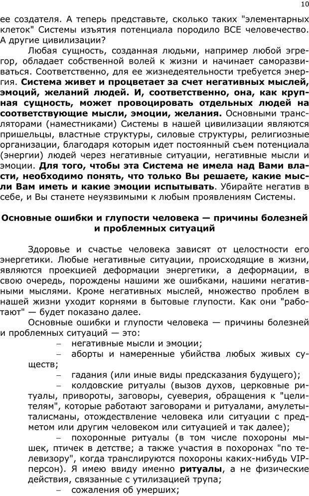 PDF. Эниопсихология. Артемьева О. Страница 9. Читать онлайн