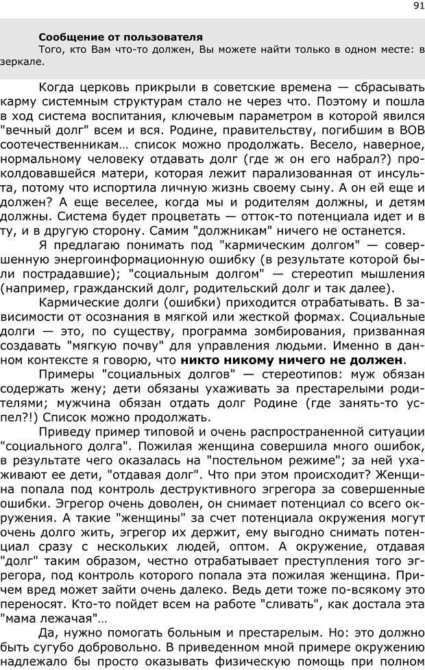 PDF. Эниопсихология. Артемьева О. Страница 90. Читать онлайн
