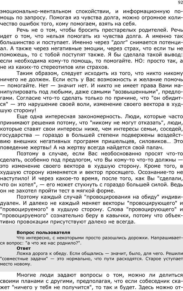 PDF. Эниопсихология. Артемьева О. Страница 91. Читать онлайн
