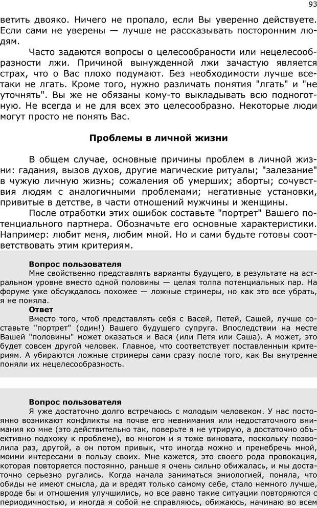 PDF. Эниопсихология. Артемьева О. Страница 92. Читать онлайн