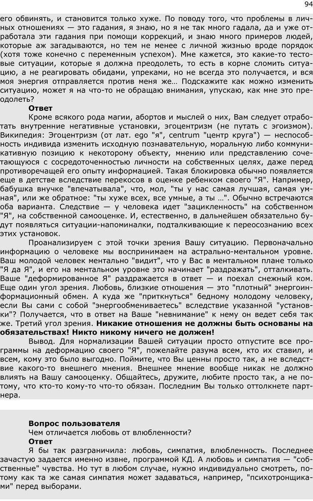 PDF. Эниопсихология. Артемьева О. Страница 93. Читать онлайн