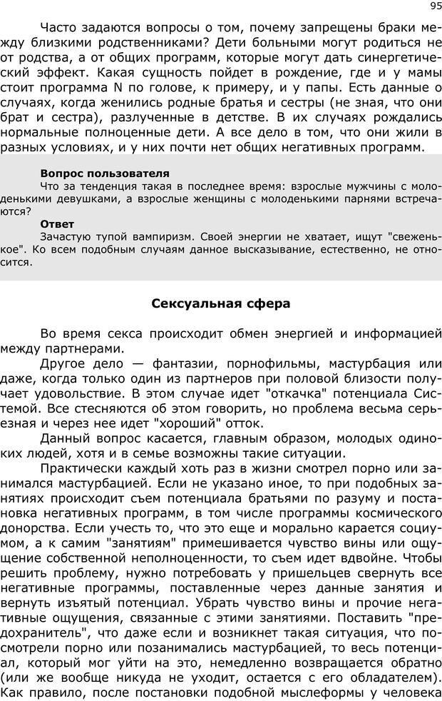 PDF. Эниопсихология. Артемьева О. Страница 94. Читать онлайн