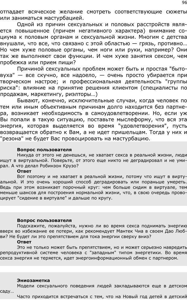 PDF. Эниопсихология. Артемьева О. Страница 95. Читать онлайн