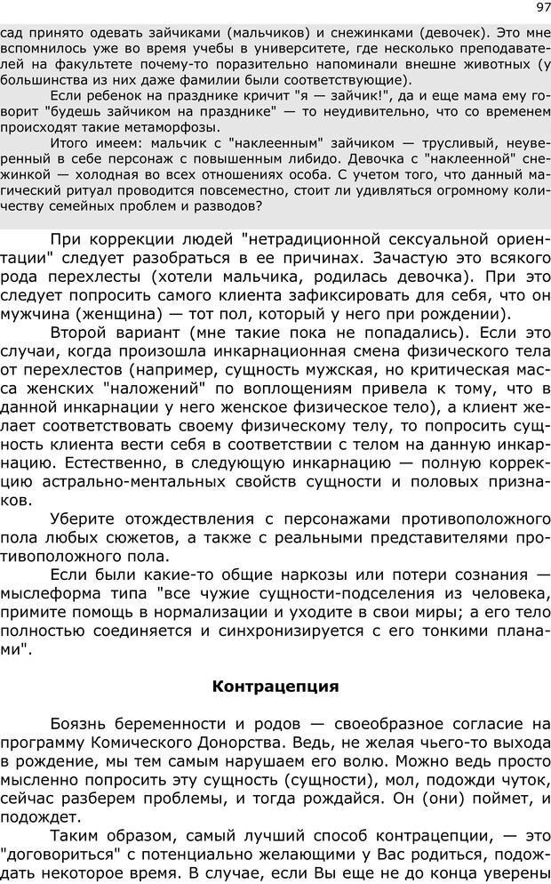 PDF. Эниопсихология. Артемьева О. Страница 96. Читать онлайн