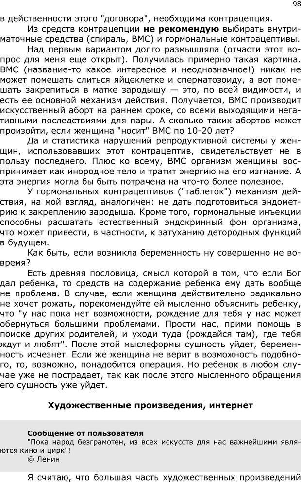 PDF. Эниопсихология. Артемьева О. Страница 97. Читать онлайн