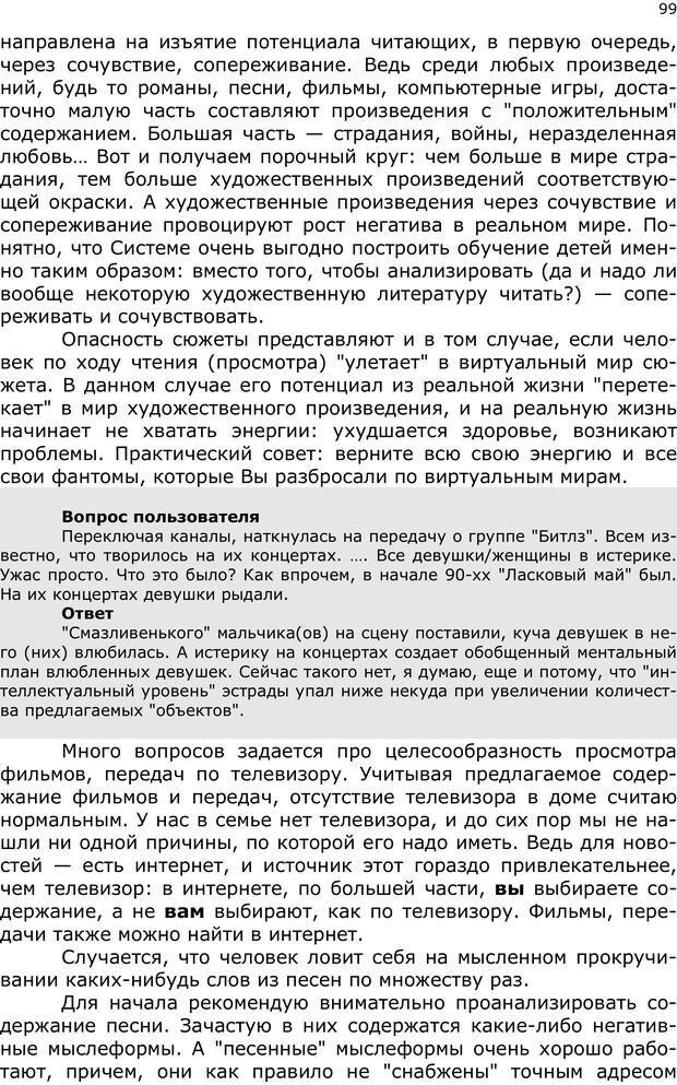 PDF. Эниопсихология. Артемьева О. Страница 98. Читать онлайн