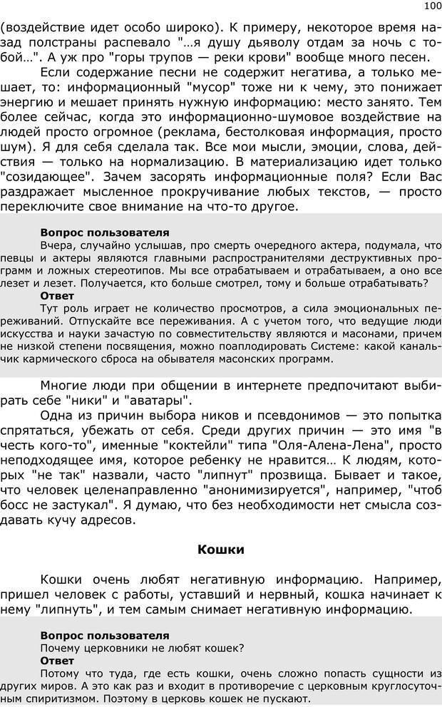 PDF. Эниопсихология. Артемьева О. Страница 99. Читать онлайн