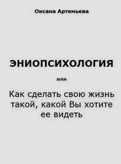 Эниопсихология, Артемьева Оксана