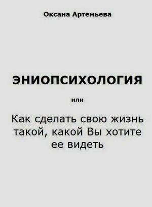 """Обложка книги """"Эниопсихология"""""""