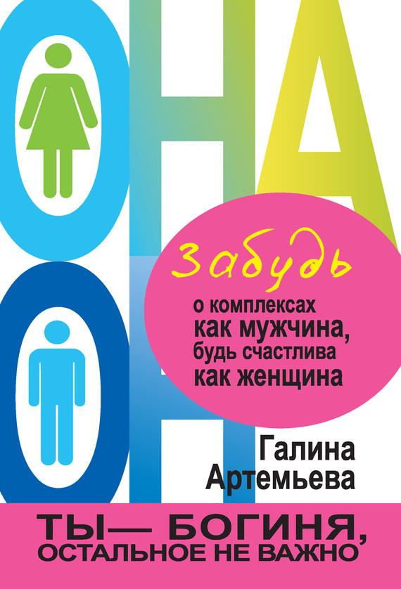 """Обложка книги """"Забудь о комплексах как мужчина, будь счастлива как женщина"""""""