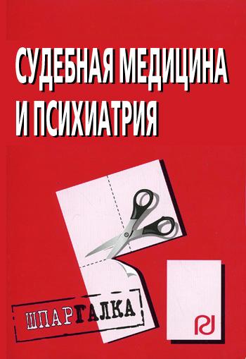 """Обложка книги """"Судебная медицина и психиатрия: Шпаргалка"""""""