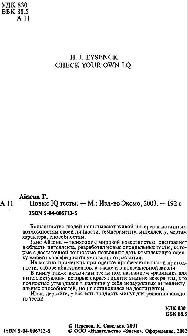 PDF. Новые IQ тесты. Айзенк Г. Ю. Страница 1. Читать онлайн