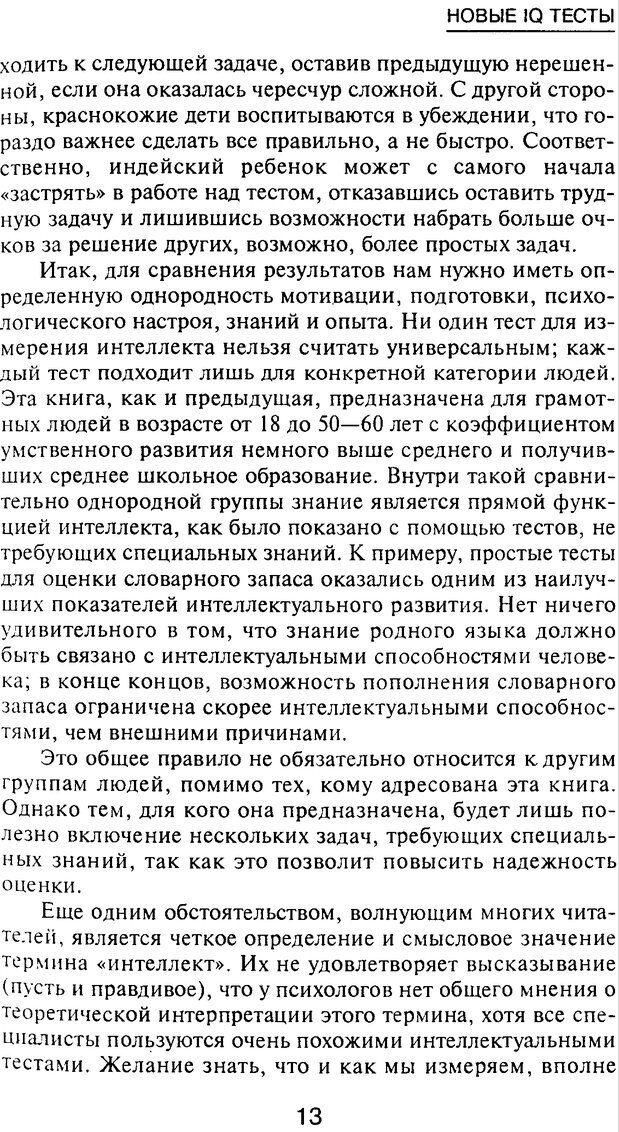 PDF. Новые IQ тесты. Айзенк Г. Ю. Страница 10. Читать онлайн