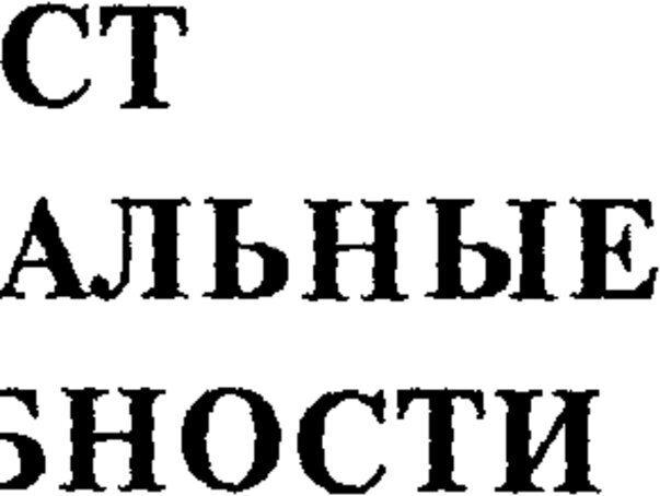 PDF. Новые IQ тесты. Айзенк Г. Ю. Страница 101. Читать онлайн