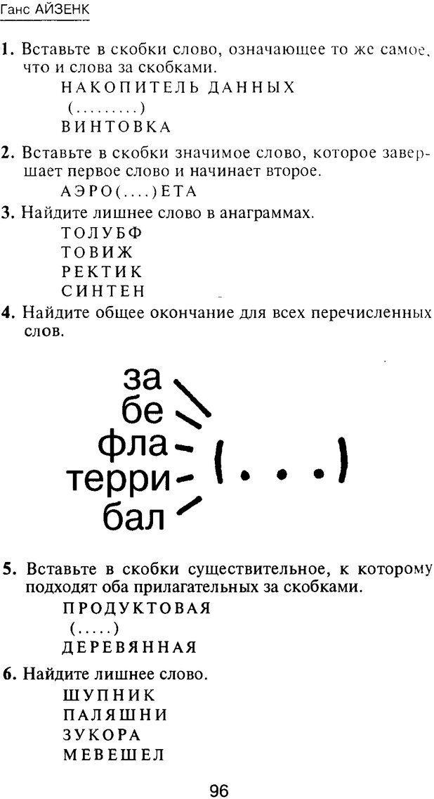 PDF. Новые IQ тесты. Айзенк Г. Ю. Страница 102. Читать онлайн