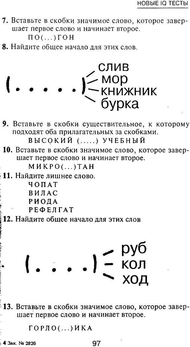 PDF. Новые IQ тесты. Айзенк Г. Ю. Страница 103. Читать онлайн