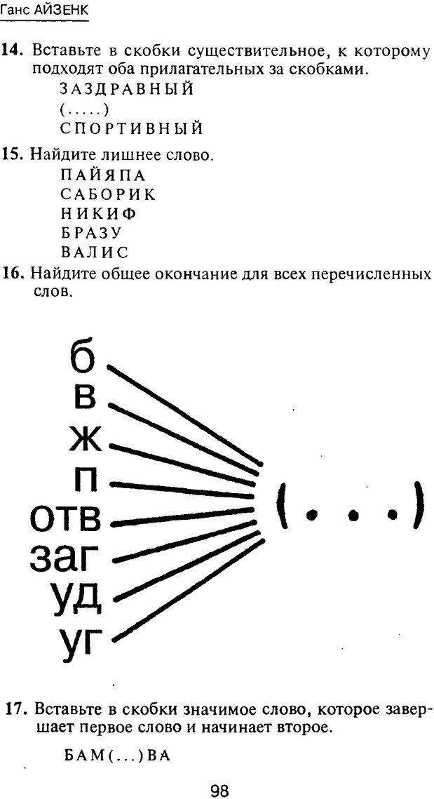 PDF. Новые IQ тесты. Айзенк Г. Ю. Страница 104. Читать онлайн