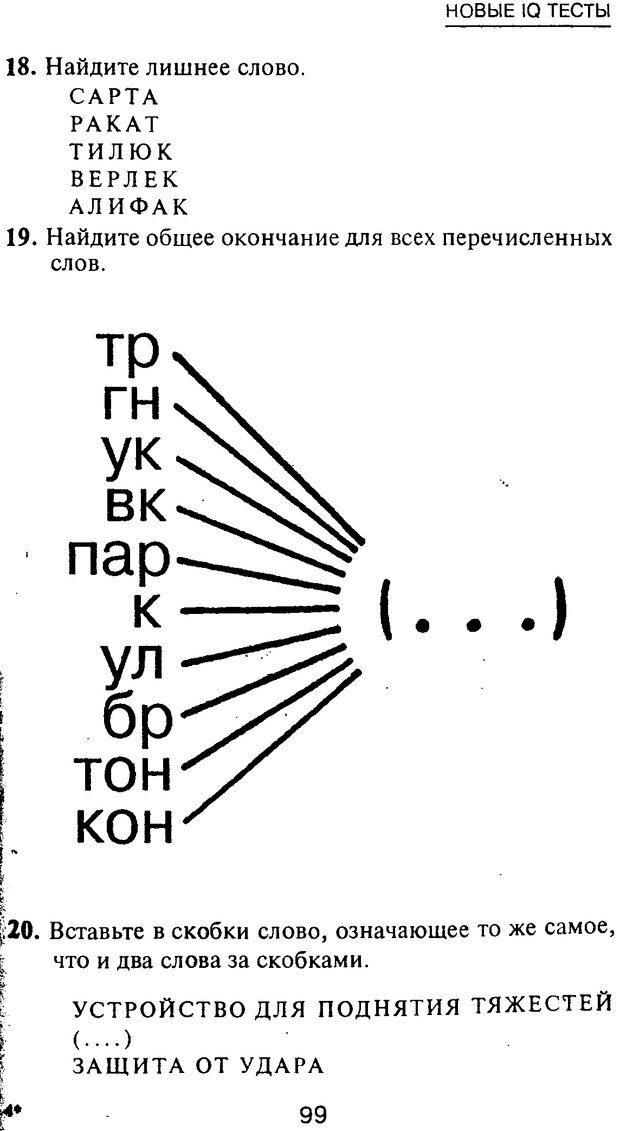 PDF. Новые IQ тесты. Айзенк Г. Ю. Страница 105. Читать онлайн