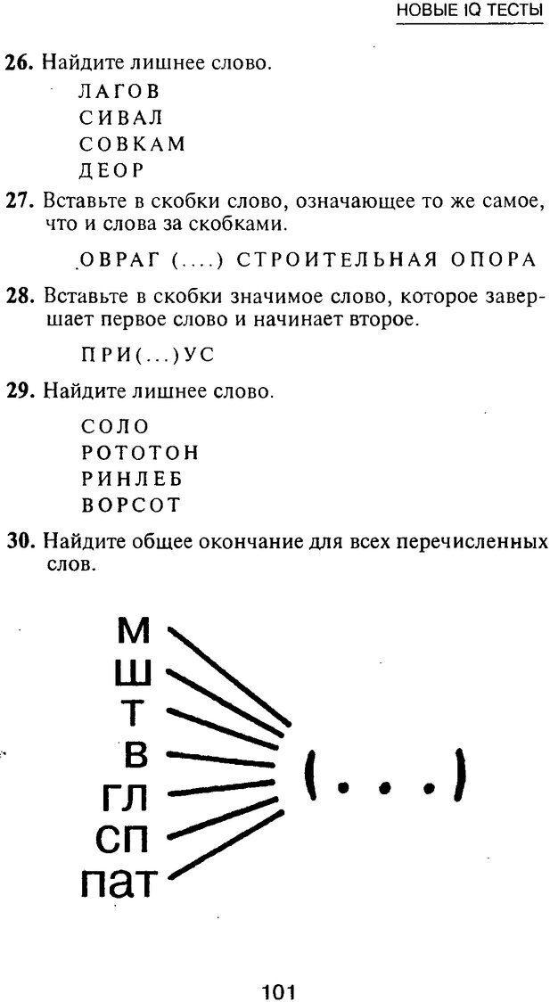 PDF. Новые IQ тесты. Айзенк Г. Ю. Страница 107. Читать онлайн