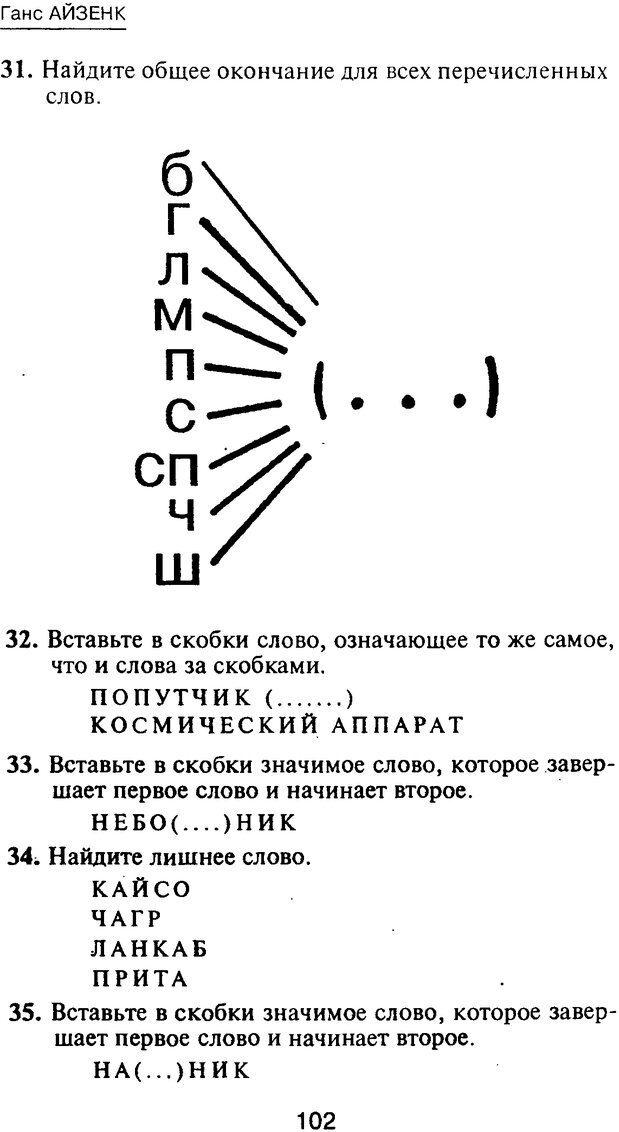 PDF. Новые IQ тесты. Айзенк Г. Ю. Страница 108. Читать онлайн