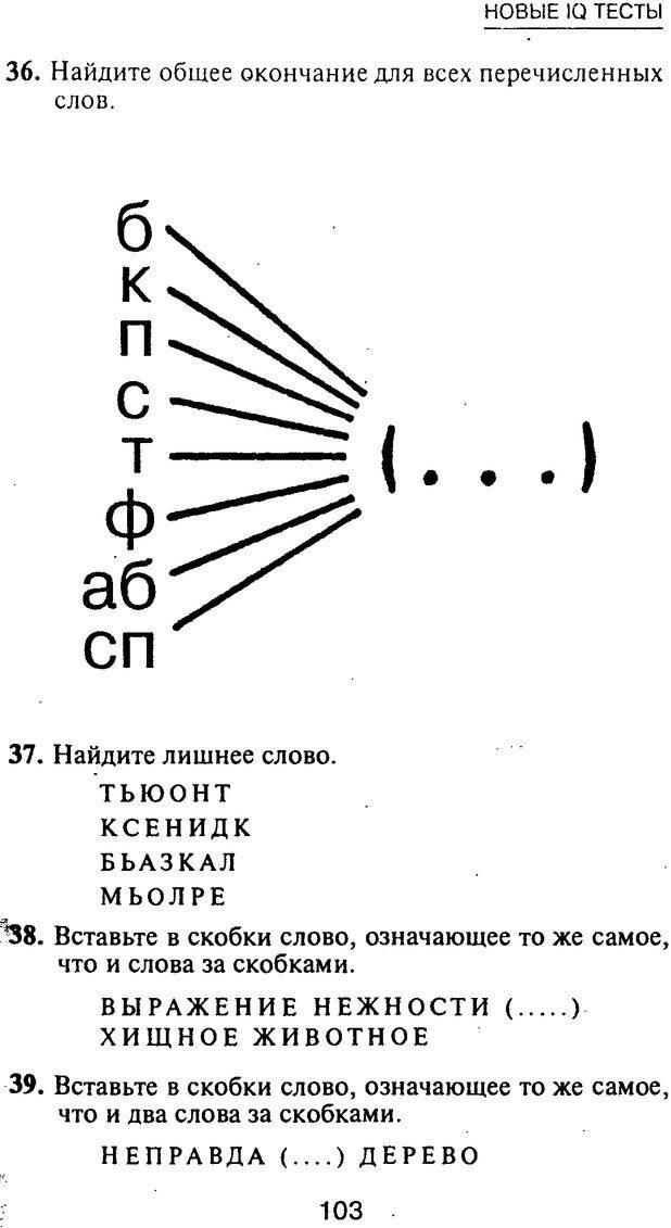 PDF. Новые IQ тесты. Айзенк Г. Ю. Страница 109. Читать онлайн