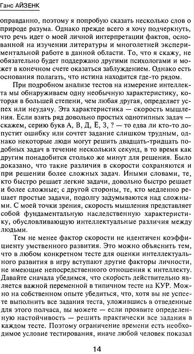 PDF. Новые IQ тесты. Айзенк Г. Ю. Страница 11. Читать онлайн
