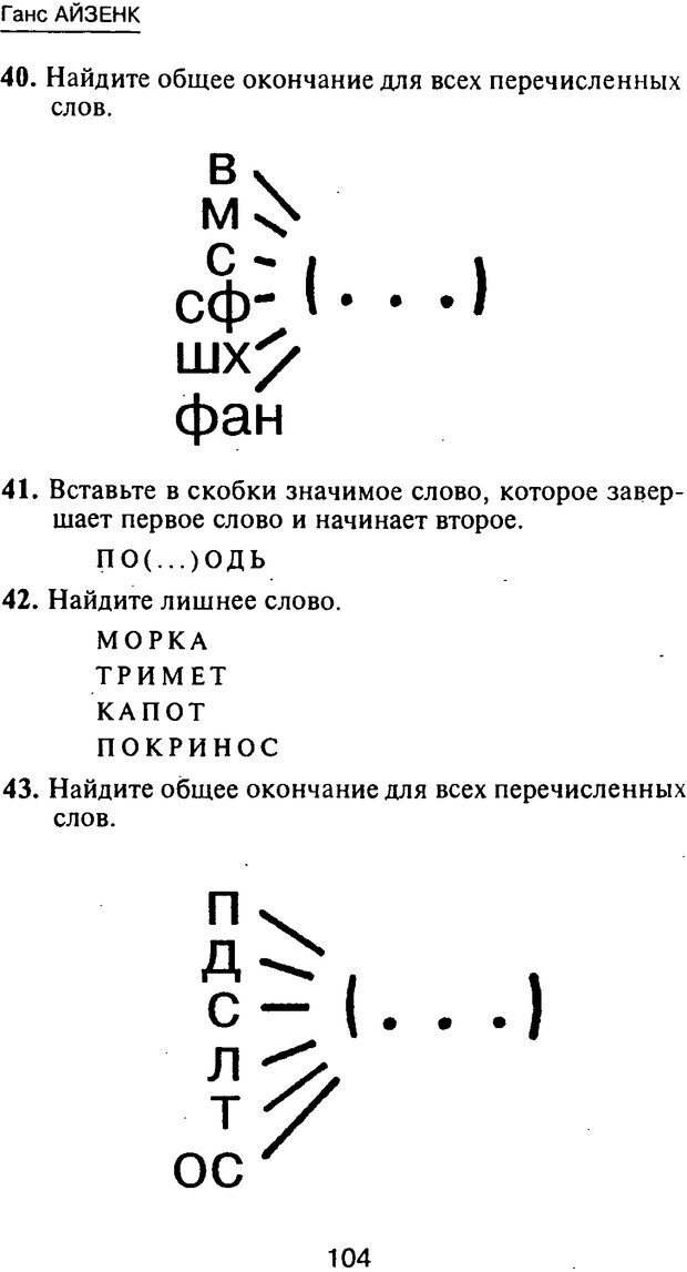 PDF. Новые IQ тесты. Айзенк Г. Ю. Страница 110. Читать онлайн