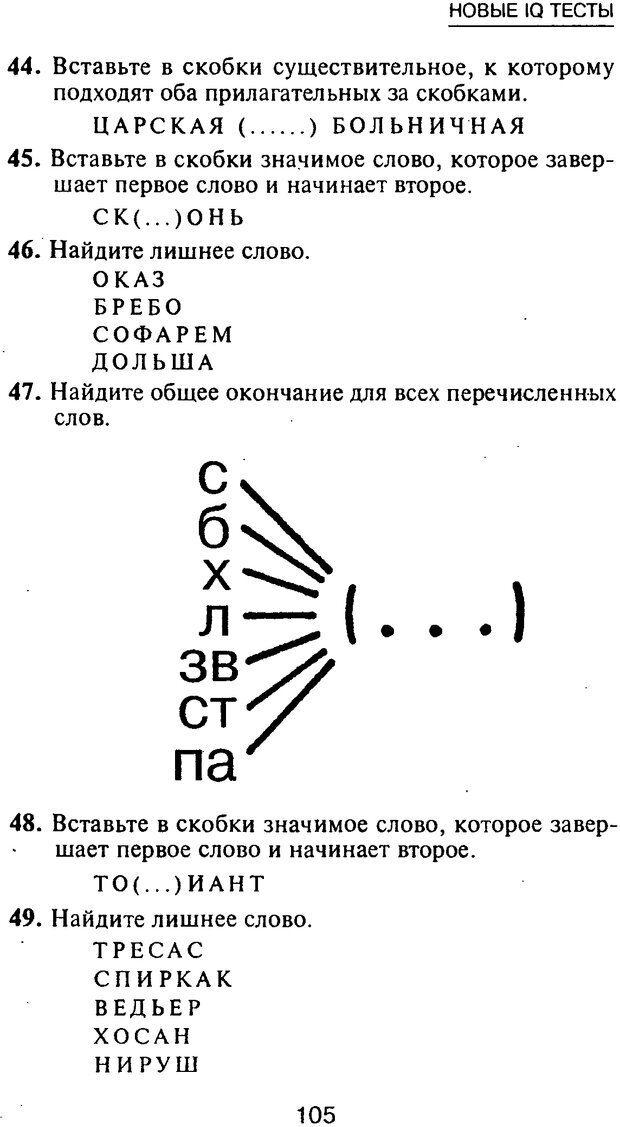 PDF. Новые IQ тесты. Айзенк Г. Ю. Страница 111. Читать онлайн