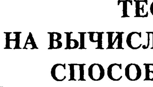 PDF. Новые IQ тесты. Айзенк Г. Ю. Страница 114. Читать онлайн