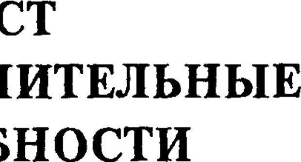 PDF. Новые IQ тесты. Айзенк Г. Ю. Страница 115. Читать онлайн