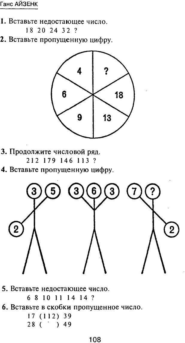PDF. Новые IQ тесты. Айзенк Г. Ю. Страница 116. Читать онлайн