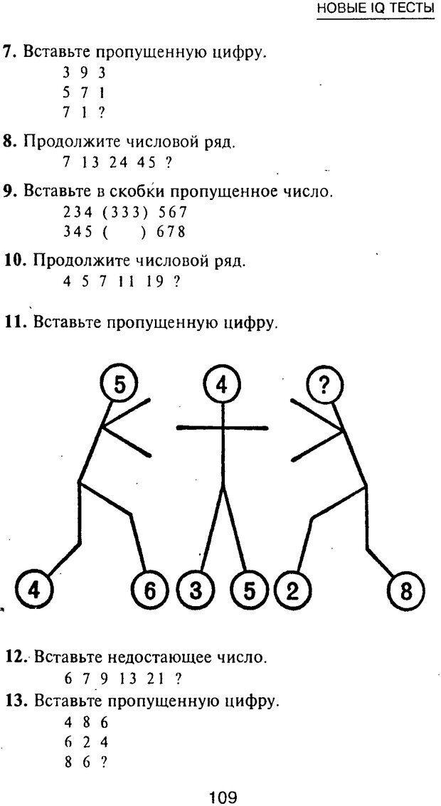 PDF. Новые IQ тесты. Айзенк Г. Ю. Страница 117. Читать онлайн